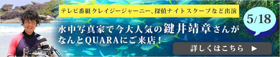 水中写真家で今大人気の 鍵井靖章さんが なんとQUARAにご来店!
